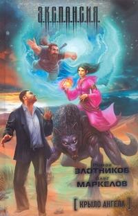 Крыло ангела Злотников Р.В.