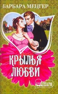 Мецгер Барбара - Крылья любви обложка книги