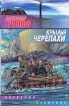 Громов А.Н. - Крылья черепахи обложка книги