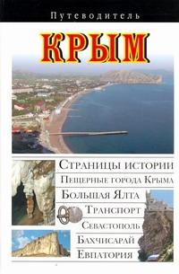 Сингаевский В.Н. - Крым обложка книги