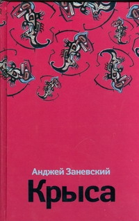 Крыса Заневский А.