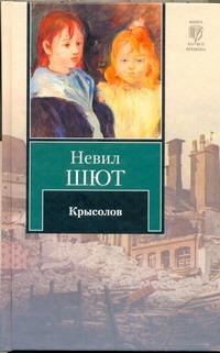 Шют Невил - Крысолов обложка книги