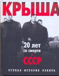 Вышенков Евгений - Крыша.Устная история рэкета обложка книги