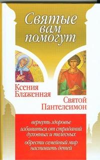 Гиппиус А. - Ксения Блаженная. Святой Пантелеимон обложка книги