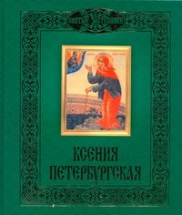 Горбачева Н.Б. - Ксения Петербургская обложка книги
