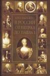 Сухарева О.В. - Кто был кто в России от Петра I до Павла I обложка книги