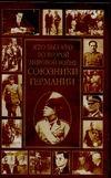 Залесский К.А. - Кто был кто во Второй мировой войне. Союзники Германии' обложка книги