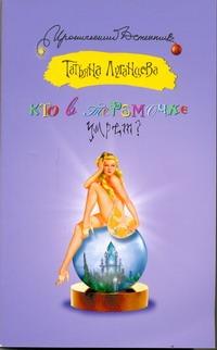 Луганцева Т.И. - Кто в теремочке умрет? обложка книги