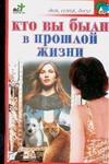 Панкратов П.И. - Кто вы были в прошлой жизни обложка книги