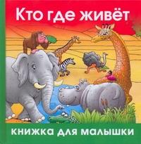 Кто где живет? обложка книги