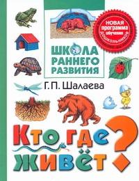 Шалаева Г.П. - Кто где живет? обложка книги
