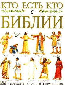 Мотье С. - Кто есть кто в Библии обложка книги