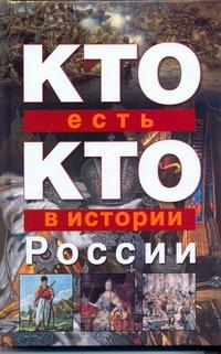 Ситников В.П. - Кто есть кто в истории России обложка книги
