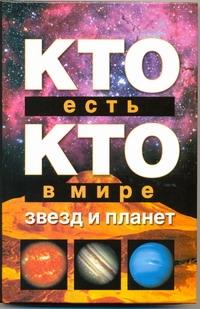 Ситников В.П. - Кто есть кто в мире звезд и планет обложка книги