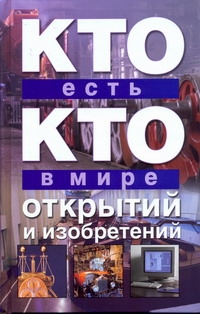 Ситников В.П. - Кто есть кто в мире открытий и изобретений обложка книги