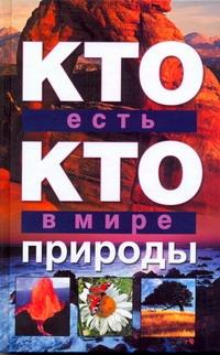 Ситников В.П. - Кто есть кто в мире природы обложка книги