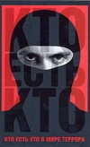 Кто есть кто в мире террора обложка книги