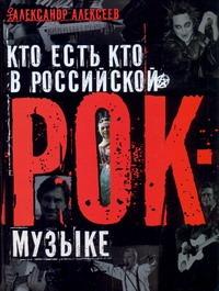 Кто есть кто в российской рок-музыке обложка книги