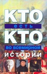 Кто есть кто во всемирной истории ( Ситников В.П.  )