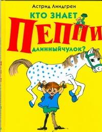 Линдгрен А. - Кто знает Пеппи Длинныйчулок? обложка книги