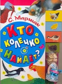 Маршак С.Я. - Кто колечко найдет?+куколка обложка книги