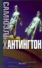 Хантингтон С. - Кто мы? Вызовы американской национальной идентичности' обложка книги