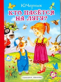 Кто пасётся на лугу? обложка книги
