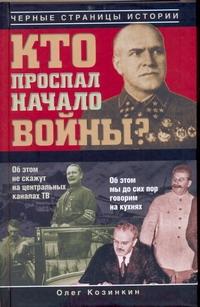 Козинкин О.Ю. - Кто проспал начало войны? обложка книги