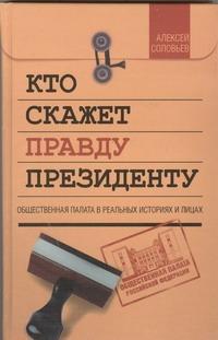Соловьев А.Н. - Кто скажет правду президенту обложка книги