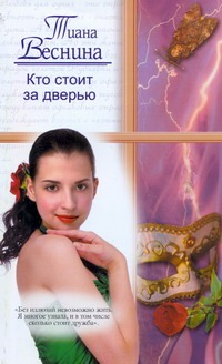 Веснина Т. - Кто стоит за дверью обложка книги