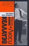 Мартин Льюкс - Кто трогал мой блэкбери? обложка книги
