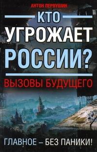 Кто угрожает России? Вызовы будущего Первушин А. И.