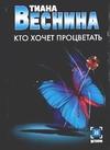 Веснина Т. - Кто хочет процветать обложка книги