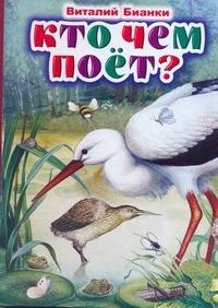Бианки В.В. - Кто чем поет? обложка книги