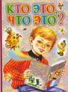 Кто это, что это? обложка книги