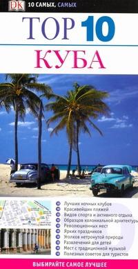 Бейкер К.П. - Куба обложка книги
