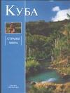 Ринальди П. - Куба обложка книги
