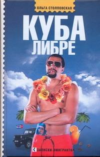 Столповская О.Б. - Куба либре обложка книги