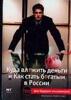 Альпеншталь А. - Куда вложить деньги и как стать богатым в России обложка книги