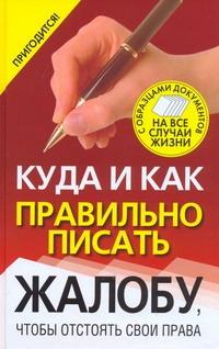 Надеждина В. - Куда и как правильно писать жалобу обложка книги
