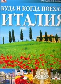 Рандалл Тео - Куда и когда поехать. Италия обложка книги