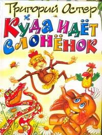 Остер Г. Б. - Куда идет слоненок [Привет мартышке; Как лечить удава] обложка книги