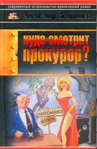 Звягинцев А.Г. - Куда смотрит прокурор обложка книги
