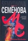 Семенова М. - Кудеяр. Аленький цветочек обложка книги