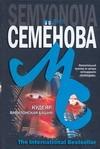 Семенова М. - Кудеяр. Вавилонская башня обложка книги