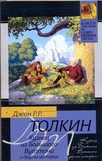Кузнец из Большого Вуттона и другие истории Толкин Д.Р.Р.