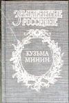 Кузьма Минин. Жребий Кузьмы Минина Шамшурин В.А.