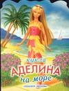 Васильев Н.А. - Кукла Аделина на море обложка книги