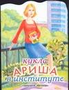 Савельева М.А. - Кукла Ариша в институте обложка книги