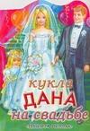 Федоровская М.Е. - Кукла Дана на свадьбе обложка книги